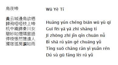 Wu ye ti